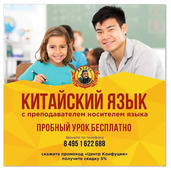 Курсы китайского языка в GoodSchool
